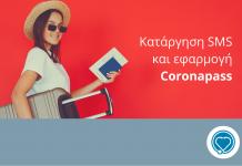 coronapass cyprus